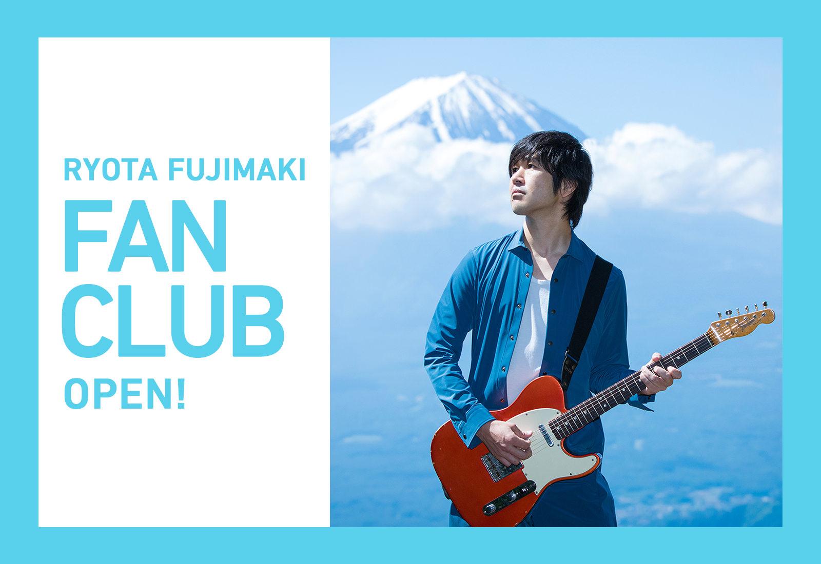 藤巻亮太ファンクラブ