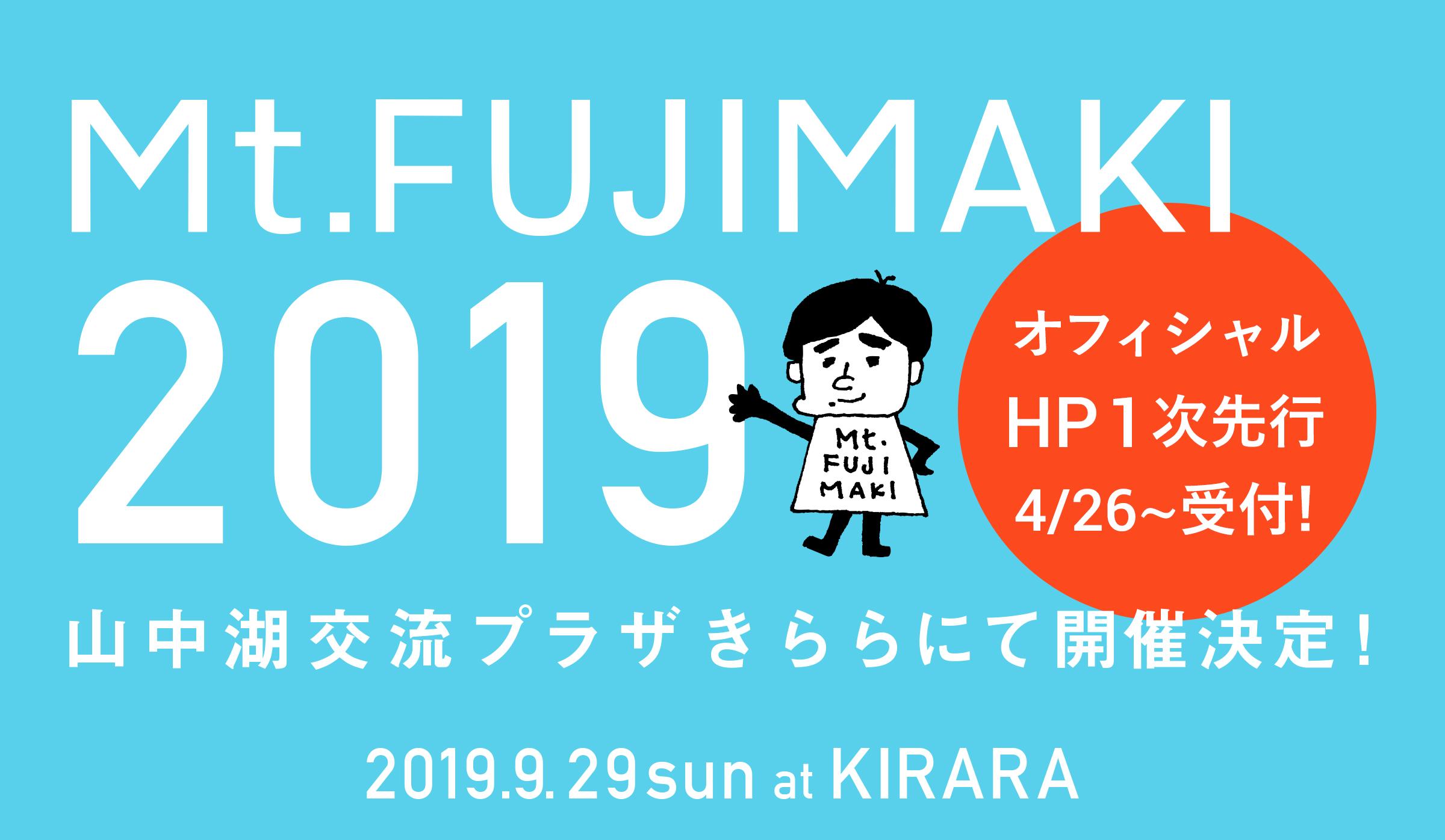 Mt.FUJIMAKI2019