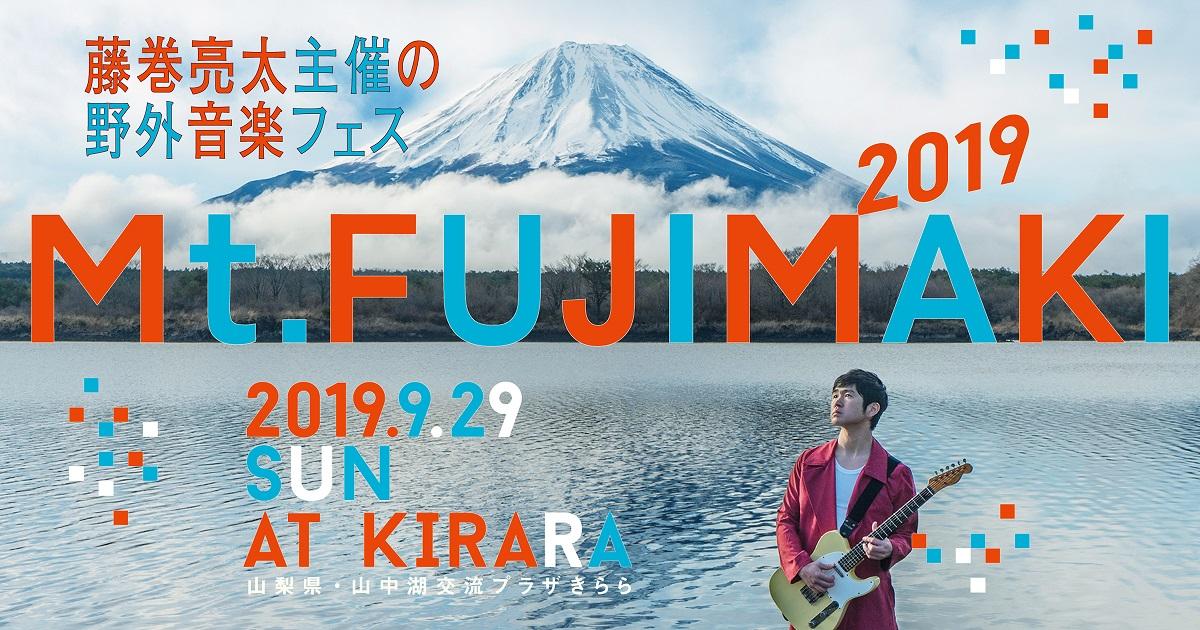 Mt.FUJIMAKI 2019 出演者発表!!