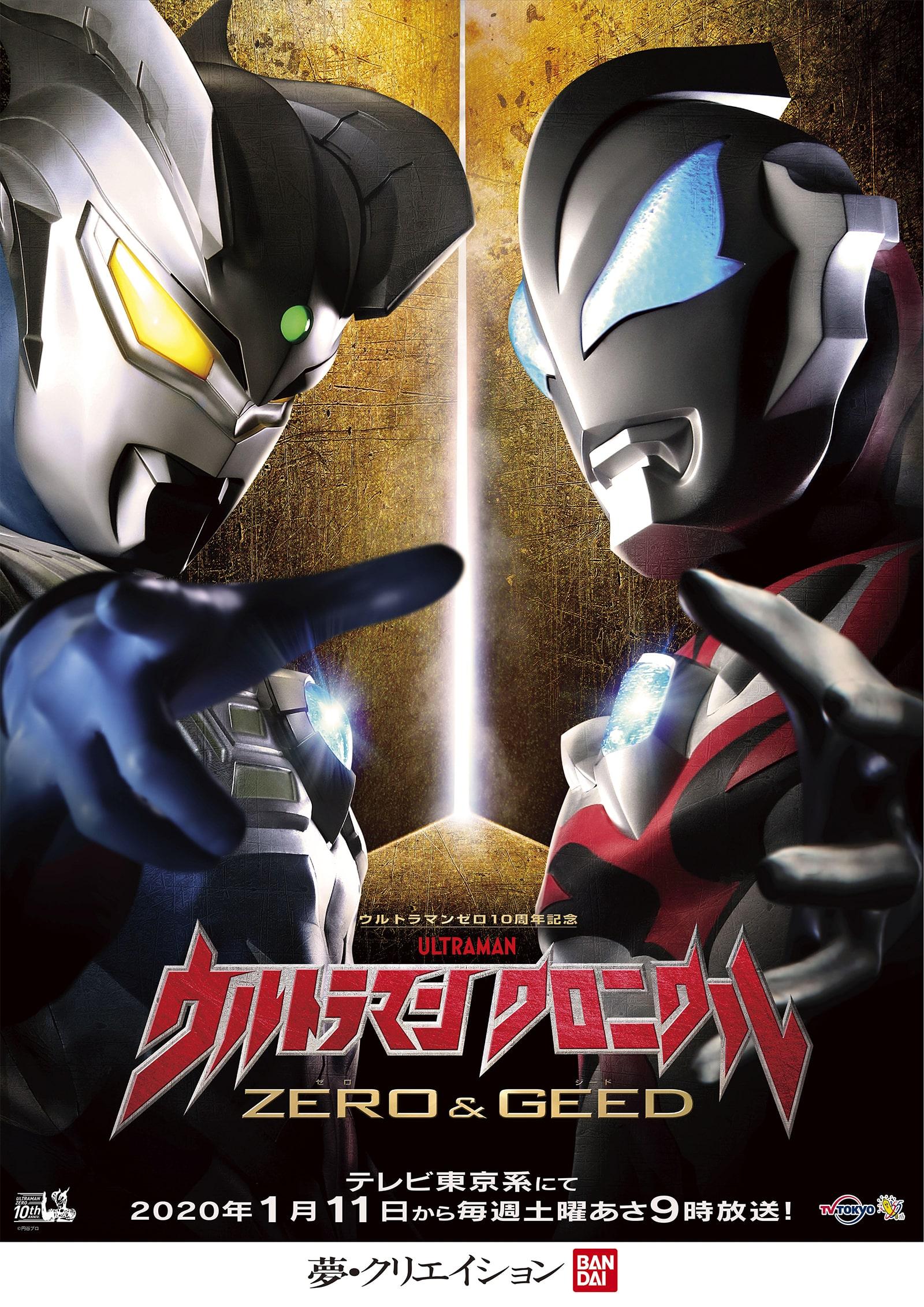 藤巻亮太の新曲「Heroes」が、 テレビ東京系「ウルトラマン クロニクル ZERO&GEED」オープニング主題歌に決定!