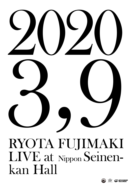 2020/3/9(月)、東京・日本青年館ホールにて、藤巻亮太コンサート開催!!