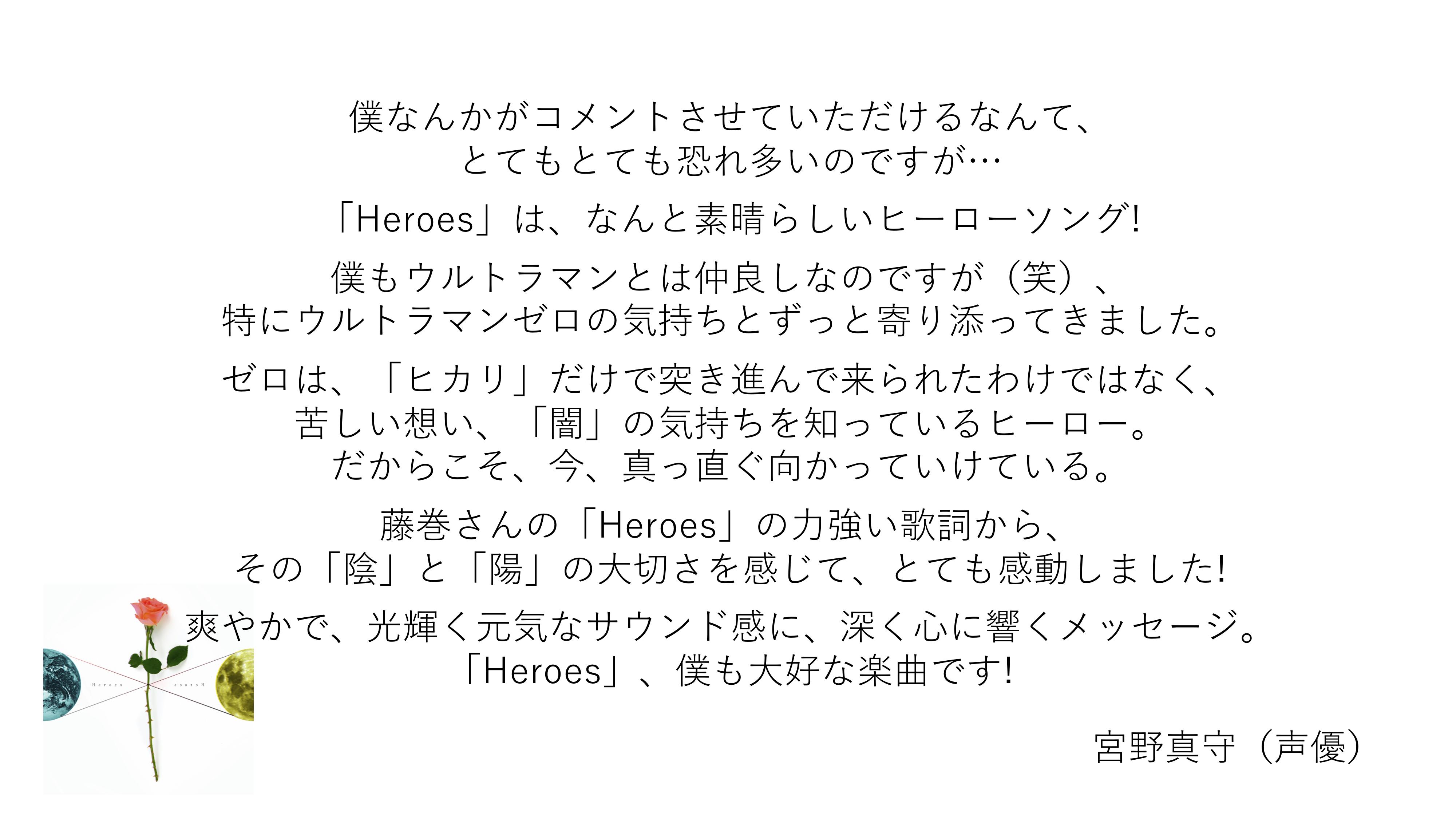 ウルトラマンゼロ のCVを担当する 宮野真守 さんより、 主題歌「Heroes」感想コメントを頂戴しました!