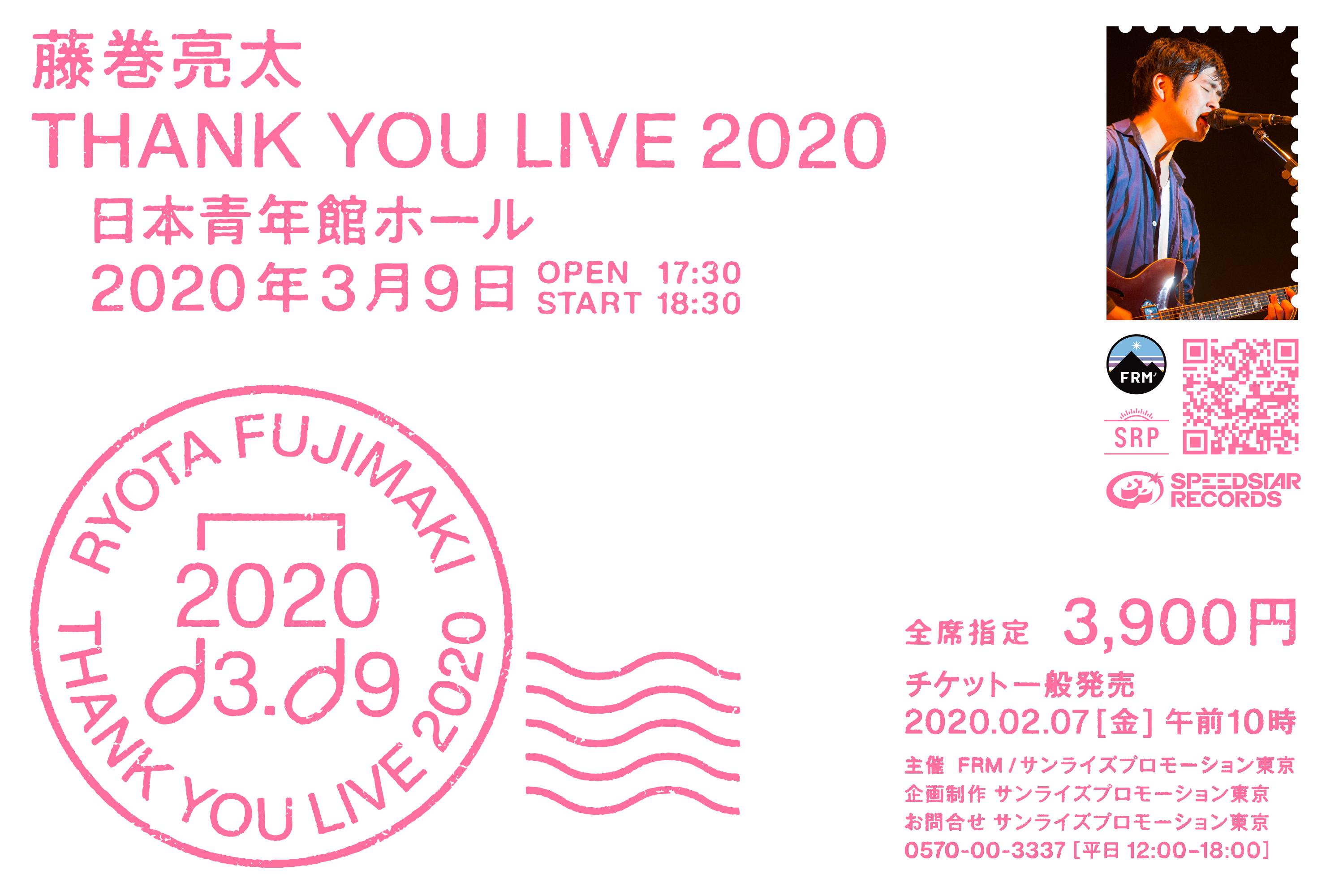 3月9日  藤巻亮太 「THANK YOU LIVE 2020」